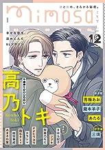 mimosa vol.12 [雑誌]