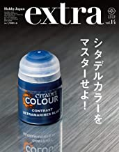 表紙: ホビージャパンエクストラ 2019 Summer | ホビージャパン編集部