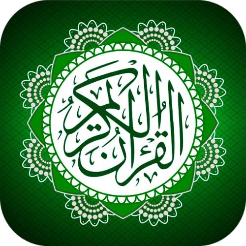 Quran Kareem Offline - القرآن