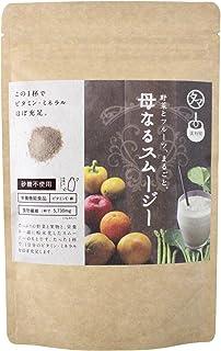 タマチャンショップ 母なるスムージー 150g スムージー粉末 グリーンスムージー 野菜スムージー 栄養 ビタミン 砂糖不使用 無香料 無着色