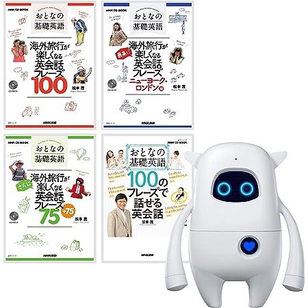 英語学習AIロボット Musio X 「NHK CD BOOK おとなの基礎英語」セット 『おとなの基礎英語 100のフレーズで話せる英会話』 『おとなの基礎英語 海外旅行が楽しくなる英会話フレーズ100』 『おとなの基礎英語 海外旅行がさらに楽しくなる英会話フレーズ75+75』 『おとなの基礎英語 海外旅行が最高に楽しくなる英会話フレーズ ニューヨーク・ロンドン編』【メーカー正規販売品】
