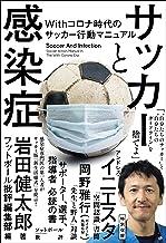表紙: サッカーと感染症 Withコロナ時代のサッカー行動マニュアル | 岩田 健太郎