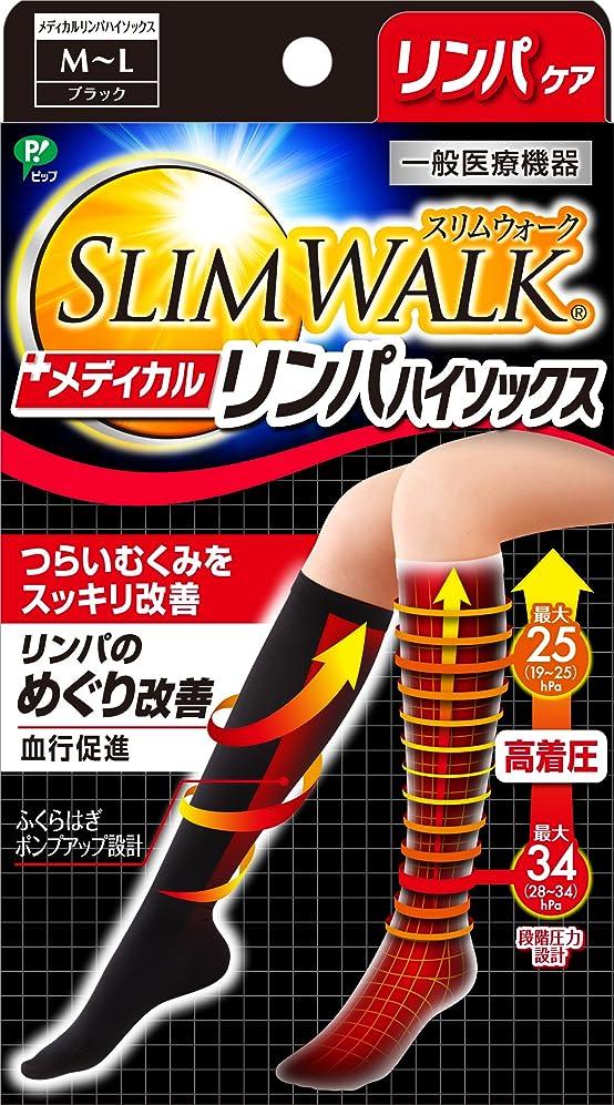 暗黙しわ褐色スリムウォーク メディカルリンパ おでかけ用 ハイソックス ブラック M-Lサイズ(SLIM WALK,medical lymph sockst,ML) 着圧 ソックス
