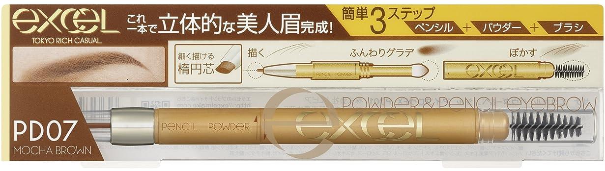留め金ミス強大なエクセル パウダー&ペンシルアイブロウEX PD07 モカブラウン