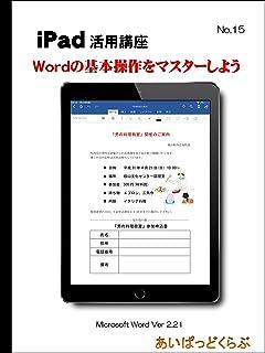 iPad活用講座 Wordの基本操作をマスターしよう