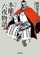 表紙: 本能寺六夜物語 (双葉文庫) | 岡田秀文