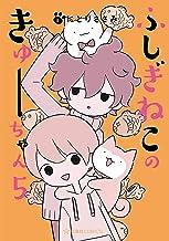 表紙: ふしぎねこのきゅーちゃん(5) (星海社コミックス) | にとりささみ