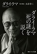 表紙: ダライ・ラマ「死の謎」を説く (角川ソフィア文庫) | ダライ・ラマ