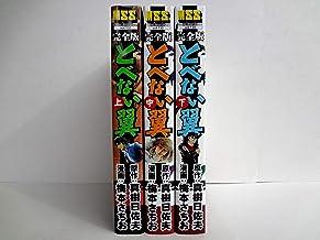とべない翼 〔完全版〕 コミック 全3巻完結セット (マンガショップシリーズ)