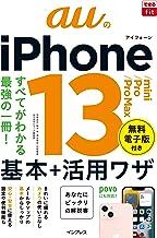 (無料電子版特典付)できるfit auのiPhone 13/mini/Pro/Pro Max 基本+活用ワザ (できるfitシリーズ)