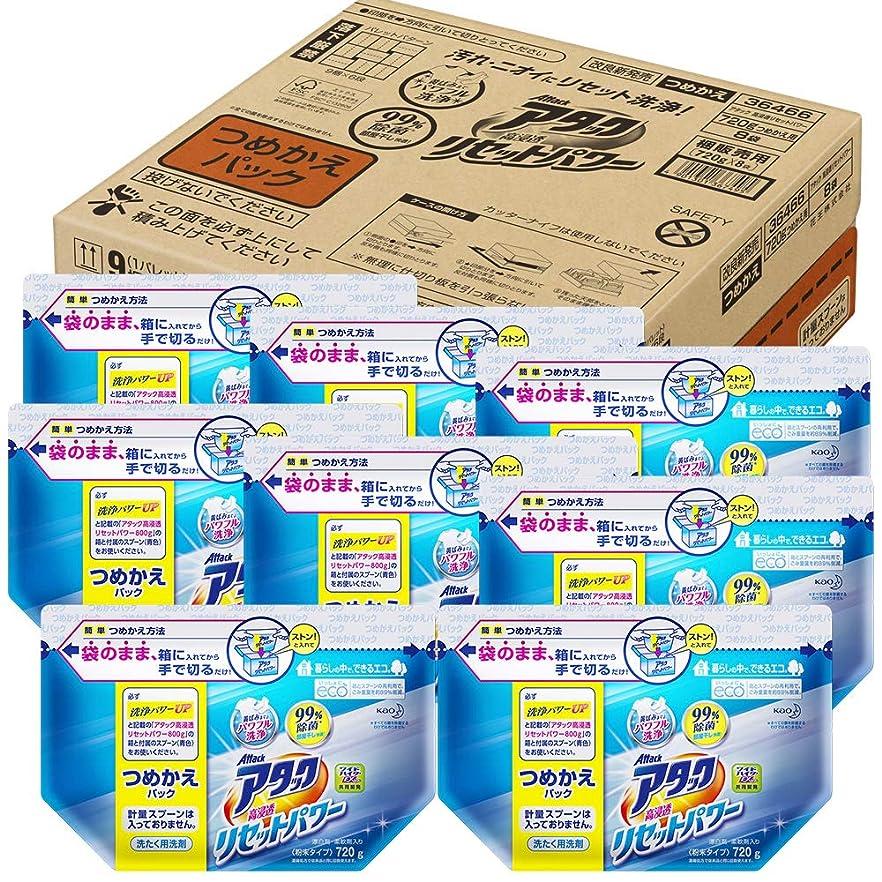 電話するずっと副【ケース販売】アタック 洗濯洗剤 粉末 高浸透リセットパワー 詰め替え 720g×8個