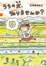 表紙: うちの犬、知りませんか? (文春e-book) | たかぎなおこ