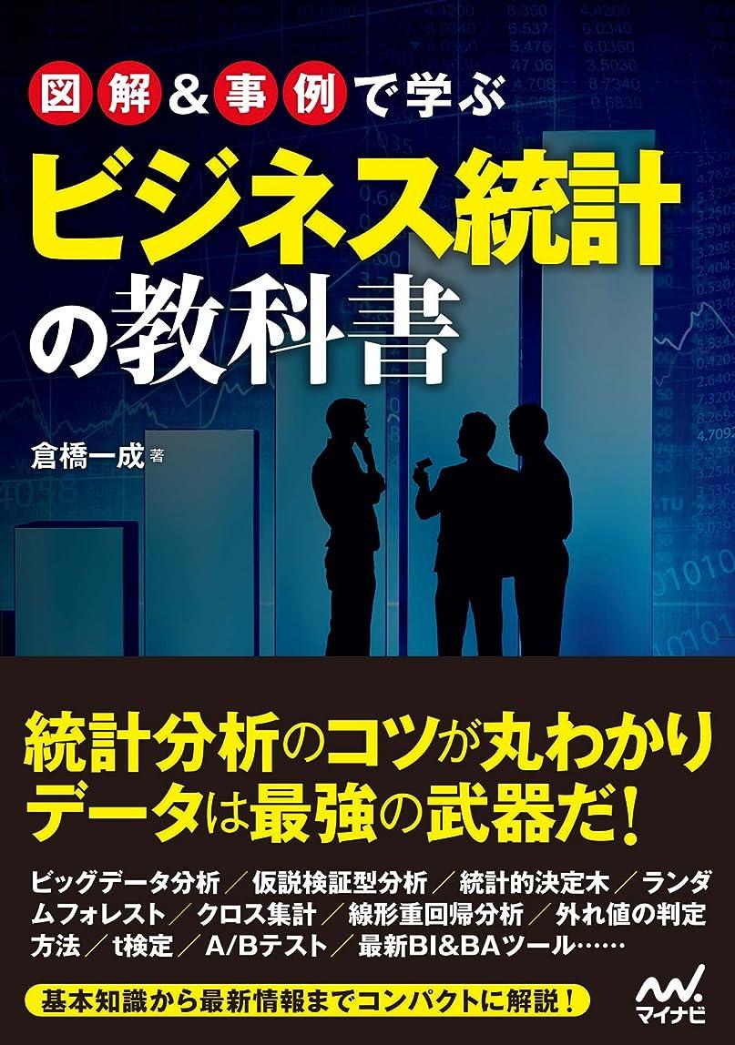 飾る反動盟主図解&事例で学ぶビジネス統計の教科書