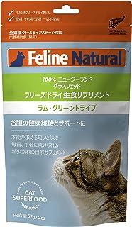 フィーラインナチュラル 猫用おやつ フリーズドライ ラム・グリーントライプ 57g