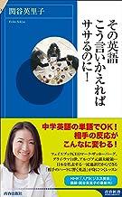 表紙: その英語、こう言いかえればササるのに! | 関谷 英里子