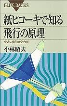 表紙: 紙ヒコーキで知る飛行の原理 身近に学ぶ航空力学 (ブルーバックス)   小林昭夫