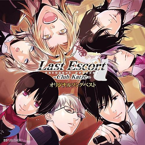 Last Escort -Club Katze- オリジナルソングベスト (ゲーム「Last Escort -Club Katze-」)