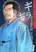 表紙: ギラギラ 第3巻   滝直毅