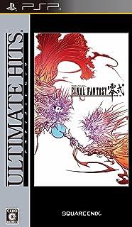 アルティメット ヒッツ ファイナルファンタジー零式 - PSP