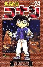 表紙: 名探偵コナン(24) (少年サンデーコミックス)   青山剛昌