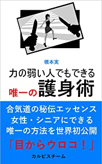 The only self-defense technique that even weak people can do: Secret essence of Aikido -The world first published the only way you can to women and senior (Japanese Edition)