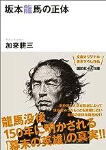 表紙: 坂本龍馬の正体 (講談社+α文庫)   加来耕三
