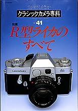 クラシックカメラ専科 no.41―カメラレビュー R型ライカのすべて