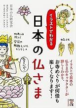 表紙: イラストでわかる 日本の仏さま (中経の文庫) | 日本の仏研究会