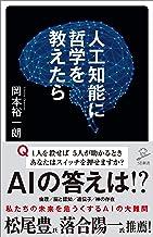 表紙: 人工知能に哲学を教えたら (SB新書) | 岡本 裕一朗