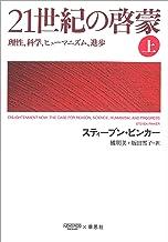 表紙: 21世紀の啓蒙 上:理性、科学、ヒューマニズム、進歩 | スティーブン・ピンカー