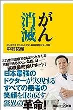 表紙: がん消滅 (講談社+α新書) | 中村祐輔