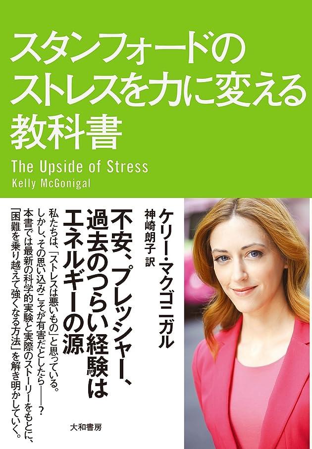 の面では快適ギャップスタンフォードのストレスを力に変える教科書 スタンフォード シリーズ