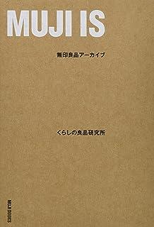 MUJI IS―無印良品アーカイブ (MUJI BOOKS)