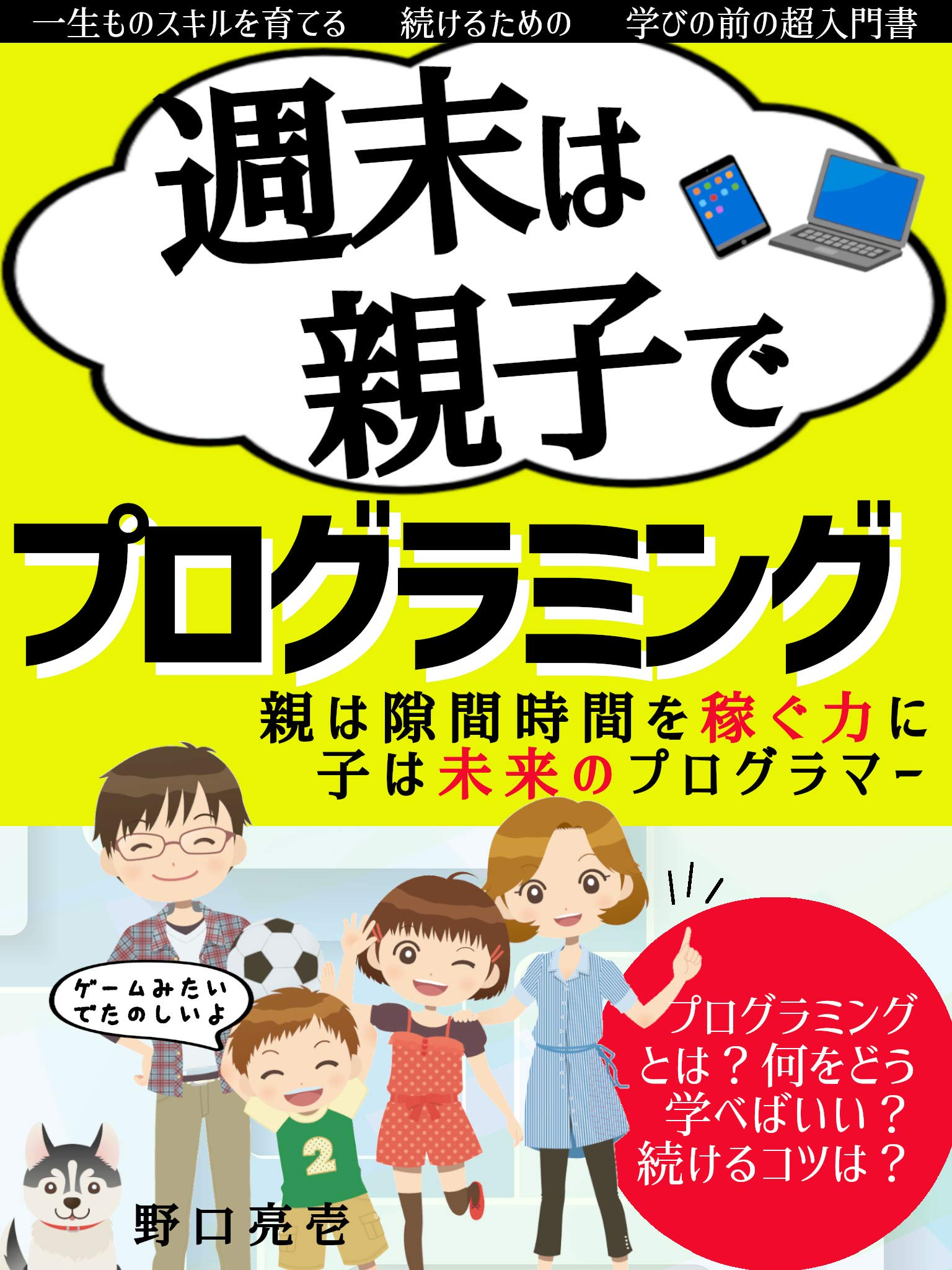 Programming with parents and children on weekends Beginner How to get started: Parents have the power to earn gap time The child is a future programmer (Japanese Edition)