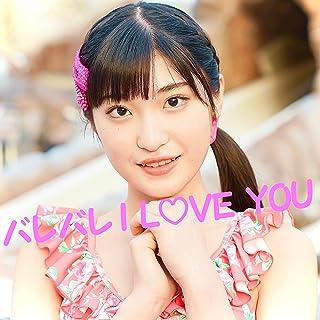 バレバレI LOVE YOU [2021ver.]