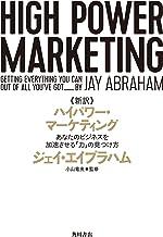 表紙: 新訳 ハイパワー・マーケティング あなたのビジネスを加速させる「力」の見つけ方 (角川書店単行本)   小山 竜央