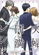 夫婦円満レシピ~それでも夫を愛している~ 分冊版 : 15 (ジュールコミックス)