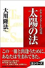 表紙: 太陽の法 エル・カンターレへの道 法シリーズ   大川隆法