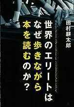 表紙: 世界のエリートはなぜ歩きながら本を読むのか?   田村耕太郎