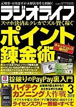 表紙: ラジオライフ2019年 3月号 [雑誌] | ラジオライフ編集部