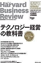 表紙: ハーバード・ビジネス・レビュー テクノロジー経営論文ベスト11 テクノロジー経営の教科書 | DIAMONDハーバード・ビジネス・レビュー編集部