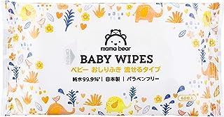【流せるおしりふき】Mama Bear (ママベアー) ベビー おしりふき 純水99.9% 流せるタイプ 60枚入x24個 (1440枚) [ケース品] [Amazonブランド] 日本製 パラベンフリー