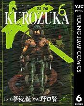 KUROZUKA―黒塚― 6 (ヤングジャンプコミックスDIGITAL)