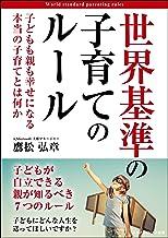 表紙: 世界基準の子育てのルール 子どもも親も幸せになる本当の子育てとは何か | 鷹松 弘章