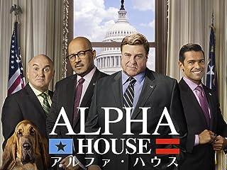 アルファ・ハウス シーズン1(字幕版)