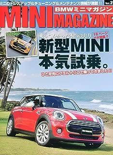 BMW ミニマガジン 2 (メディアパルムック)