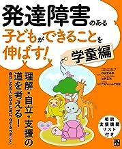 表紙: 発達障害のある子どもができることを伸ばす! 学童編 | 杉山 登志郎