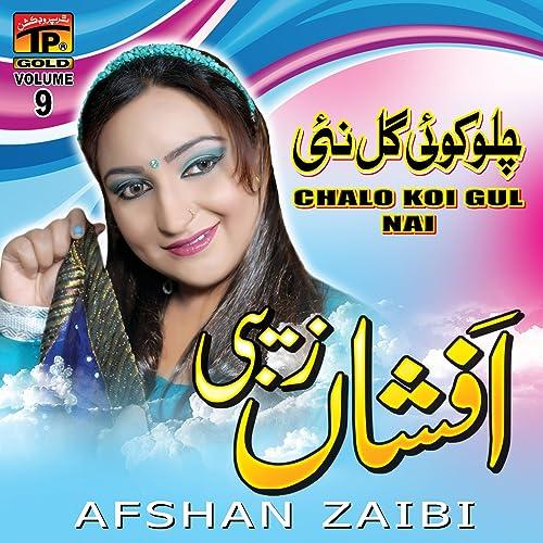 chalo koi gal nai by afshan zebi remix mp3