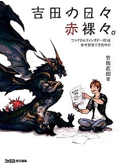 吉田の日々赤裸々。 『ファイナルファンタジーXIV』はなぜ新生できたのか (ファミ通の攻略本)