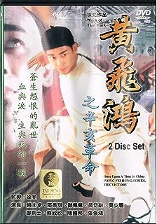 wong fei hung cantonese